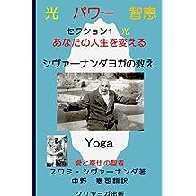 hikari pawa-  tie SivanandaYoga noosie: sekusyonwan hikari (Kriyayoga syuppan) (Japanese Edition)