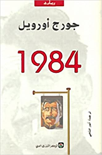 Orwell download george english 1984 epub