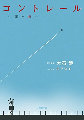 コントレール 罪と恋 (小学館文庫)
