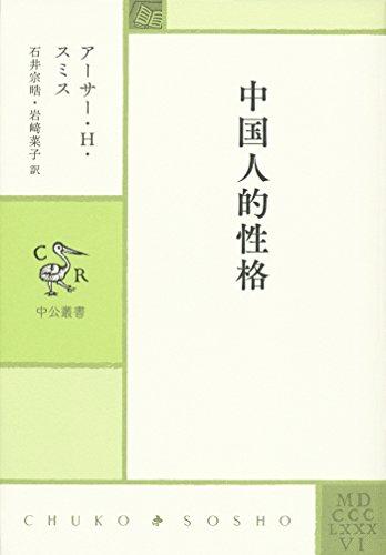 中国人的性格 (中公叢書)