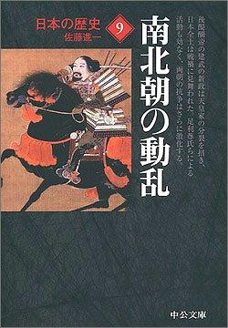 日本の歴史〈9〉南北朝の動乱 (中公文庫)