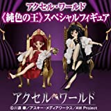 King Specials Figures Beautiful Girl anime prize FuRyu of Accel World pure color (all 2 species full set) (japan import)