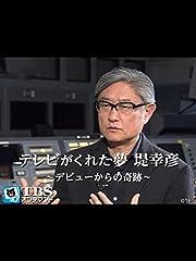 テレビがくれた夢 堤幸彦〜デビューからの軌跡〜