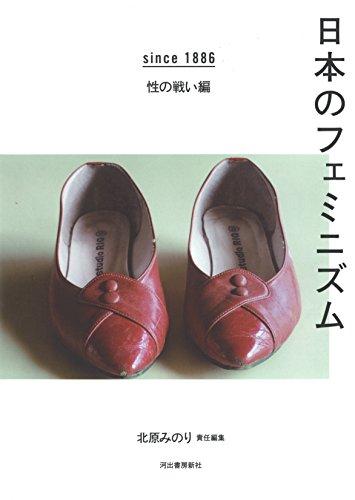日本のフェミニズム: since 1886 性の戦い編