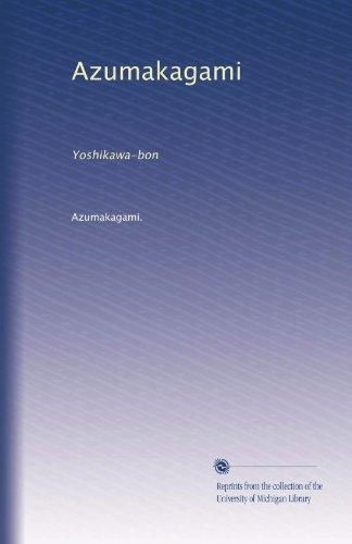 Azumakagami: Yoshikawa-bon (Volume 5) (Japanese Edition)