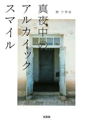 Archaic smile of midnight (2008) ISBN: 4286057399 [Japanese Import]