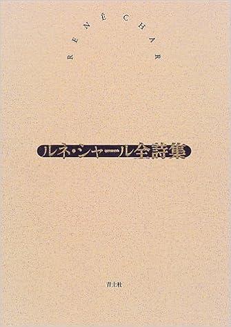 ルネ・シャール全詩集 | ルネ シ...