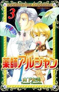薬師アルジャン 3 (プリンセスコミックス)