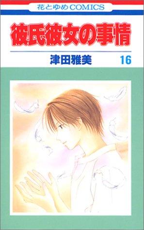 16巻のあらすじ 彼氏彼女の事情 の全巻あらすじまとめ Naver