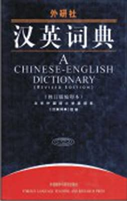 A Chinese-English Dictionary (A Basic Dictionary for Chinese Language  Learning) (English and Chinese Edition)