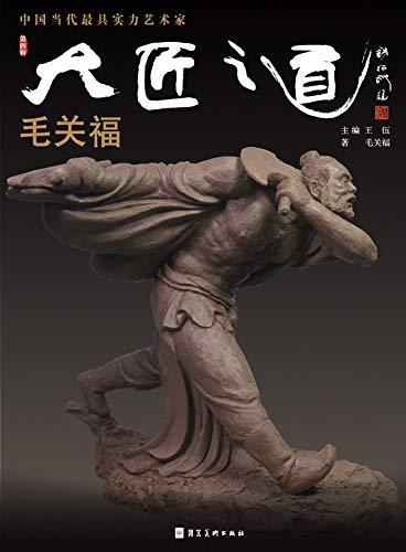 大匠之道.第四辑:共6册.毛关福 (Chinese Edition) por 伍 王,关福 毛