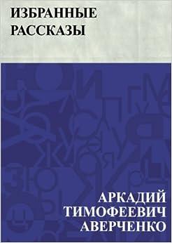 Book Избранные рассказы (Russian Edition)