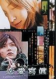 恋愛寫眞 Collage of Our Life [DVD]