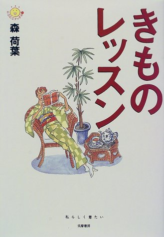 きものレッスン (にこにこブックス)