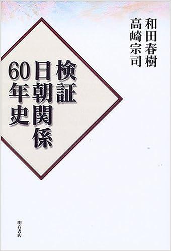 検証 日朝関係60年史 | 和田 春...