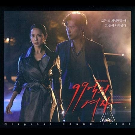 [CD]99億の女 OST