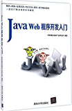 Java Web程序开发入门