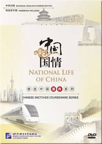Read Online About Chinese courseware series: China's national conditions courseware (DVD) (with instruction manual)(Chinese Edition) ebook