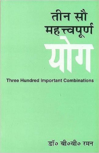 300 Important Combinations Bv Raman Ebook