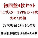 4枚セット【ミニポスターD 丸めて同梱×4枚付】 乃木坂46 25thシングル タイトル未定 【初回仕様限定盤Type-A+Type-B+Type-C+Type-D】