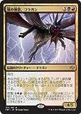 マジック:ザ・ギャザリング(MTG) 嵐の憤怒、コラガン(レア) / 運命再編(日本語版)シングルカード FRF-155-R