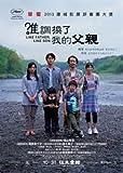 Like Father, Like Son (2014) (DVD) (English Subtitled) (Hong Kong Version) DVD Region 3 by Fukuyama Masaharu (Actor) | Maki Yoko (Actor) | Ono Machiko (Actor) | Lily Franky | Fubuki Jun (Actor) | Ninomiya Keita | Kunimura Jun | Kiki Kirin | Natsuyagi Isao