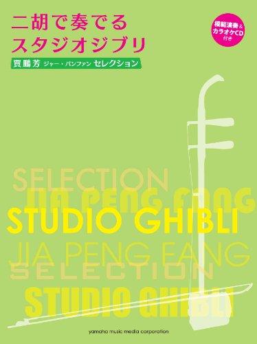Studio Ghibli Erhu Solo Music Sheet Collection + CD (Japanese Cd Player)
