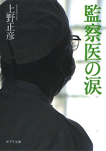 ([う]4-1)監察医の涙 (ポプラ文庫)