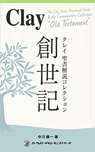 Reddit-Bücher online: Clay Bible Commentary Collection Genesis (Japanese Edition) B00UYFDZ8K PDF iBook PDB
