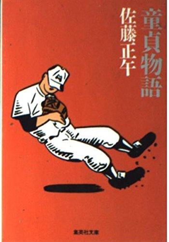 童貞物語 (集英社文庫)