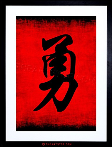 - Painting Illustration Chinese Calligraphy Courage Symbol Framed Print F12X4676
