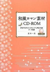 和風ロマン素材CD‐ROM―EPSアウトライン・スウォッチ・JPEG・PNGデータ収録
