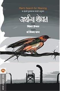 Buy When Bad Things Happen to Good People (Marathi) Book