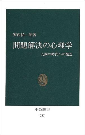 問題解決の心理学―人間の時代への発想 (中公新書 (757))