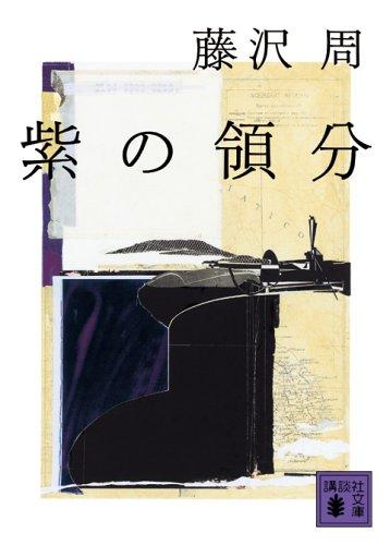 紫の領分 (講談社文庫)