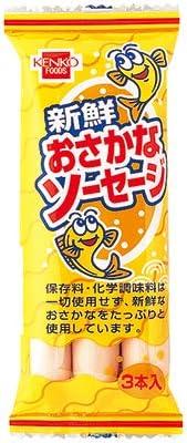 健康フーズの新鮮おさかなソーセージ 135g×10個         JAN: 4973044022726