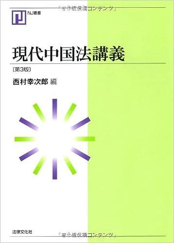 現代中国法講義 (NJ叢書) | 西村...