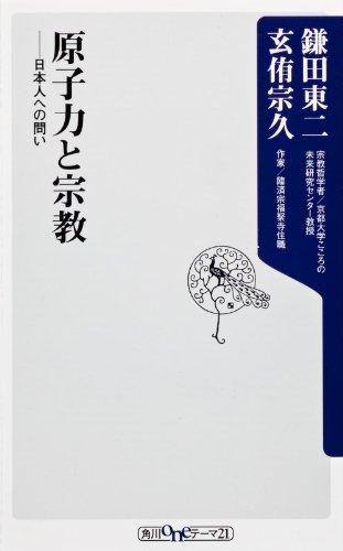 原子力と宗教 日本人への問い (角川oneテーマ)
