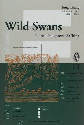 ワイルド・スワン―Wild swans (講談社ワールドブックス (10))