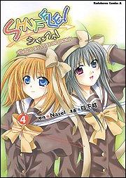 SHUFFLE! DAYS IN THE BLOOM (4) (Kadokawa Comics Ace A) (2005) ISBN: 4047137766 [Japanese Import]