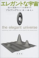 The Elegant Universe: Superstrings, Hidden Dimensions, and The Quest for the Ultimate Theory [In Japanese Language]