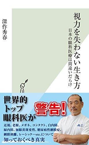 視力を失わない生き方 日本の眼科医療は間違いだらけ (光文社新書)