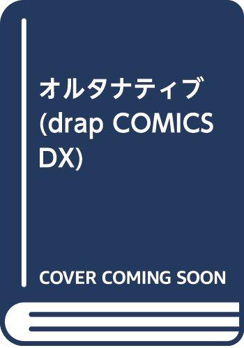 オルタナティブ (drap COMICS DX)