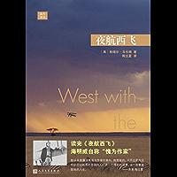 """远行译丛:夜航西飞(传奇女性柏瑞尔·马卡姆在东非独自飞行的回忆录,海明威读完自称""""愧为作家"""")"""