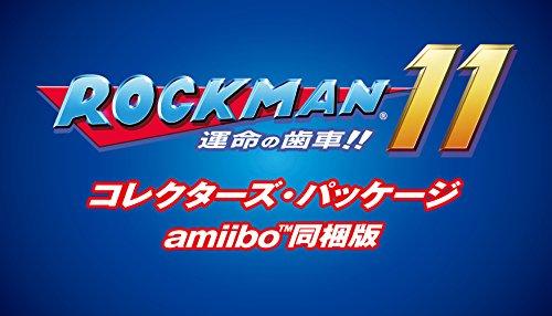 ロックマン11 運命の歯車!! コレクターズ・パッケージ [限定版]の商品画像