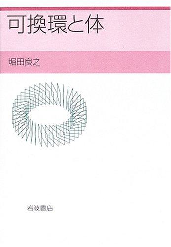 可換環と体
