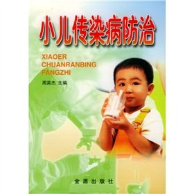 Download pediatric infectious diseases(Chinese Edition) PDF
