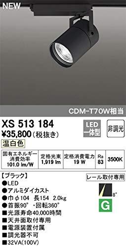 オーデリック/スポットライト XS513184   B07T95CTF4