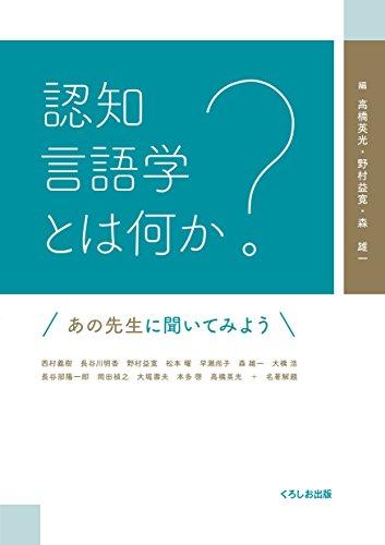 認知言語学とは何か ―あの先生に聞いてみよう