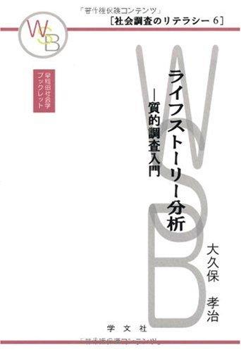 ライフストーリー分析―質的調査入門 (早稲田社会学ブックレット―社会調査のリテラシー)